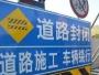 今晚9时起,十堰城区这条道路封闭施工,请绕行!
