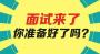 十堰教育局所属学校公开招聘面试公告来了!涉及168人!