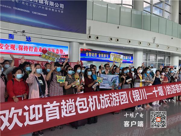 《【杏耀登录app】惠游湖北|今天,首趟宁夏旅游包机团抵达十堰》