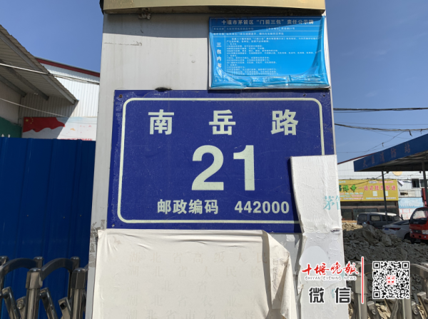 《【杏耀注册登录】十堰这个批发市场,今起永久关闭!》
