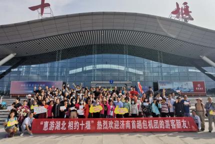 今天,首个百人山东济南旅游包机团抵达十堰