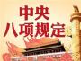 丹江口通报5起违反中央八项规定精神问题 典型案例的通报