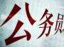 速查!2020年湖北省公务员考试成绩公布