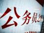 速看 !十堰2020年省考公务员资格复审公告发布
