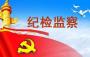 十堰市河道管理处副处长康晓涛接受监察调查
