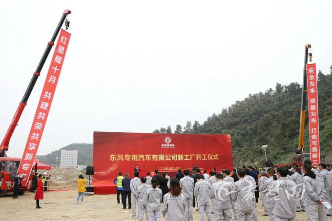 《【杏耀app登录】总投资2.08亿!东风专汽新工厂正式开建,计划明年9月底投产》