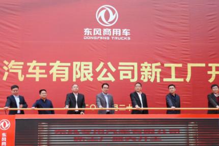 总投资2.08亿!东风专汽新工厂正式开建
