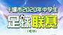 十堰初中足球联赛本周末开赛,快来为支持的球队点赞吧!