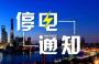提醒丨11月7日至13日,十堰部分區域計劃停電檢修