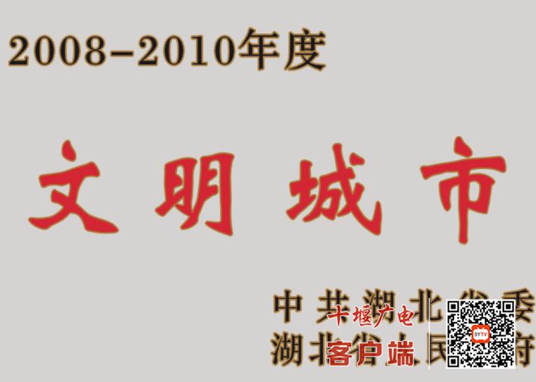 """《【杏耀平台手机版登陆】大事记丨快来""""穿越时空"""",回首十堰创文之路!》"""
