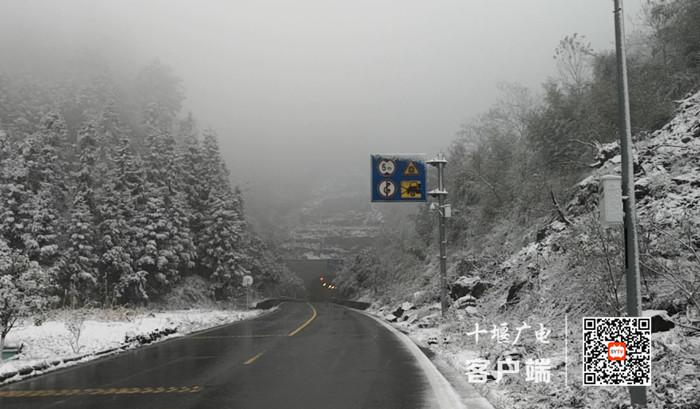 《【杏耀安卓版登录】十堰这里下雪了!路面湿滑,过往车辆请注意》