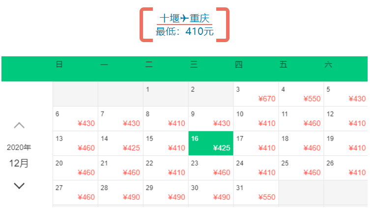 《【杏耀登陆地址】12月机票白菜价来啦!十堰飞长沙仅需99元!》