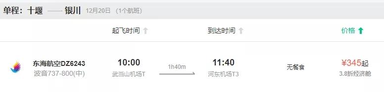 《【杏耀手机客户端】速抢!十堰出发,这些热门城市机票有优惠!》