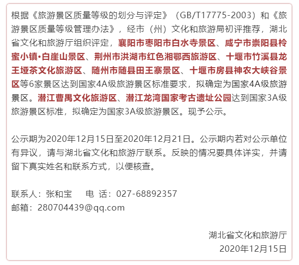 QQ截图20201217081738