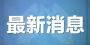 哈尔滨新增3例确诊病例