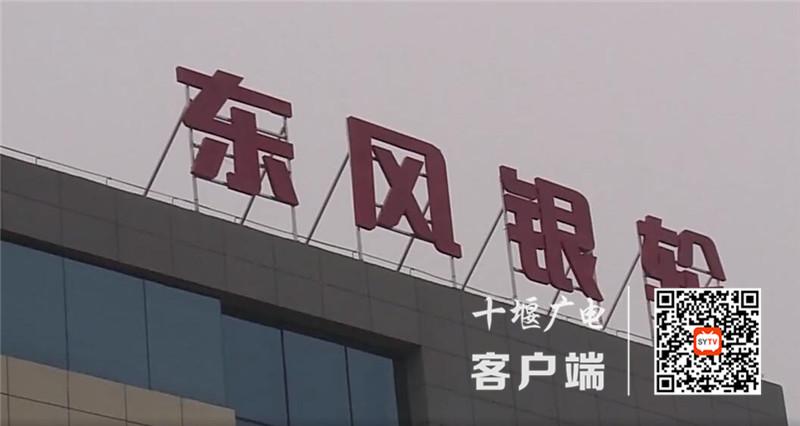《【杏耀平台手机版登陆】东风银轮:创新升级产业链 超额完成年度目标任务》
