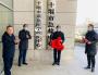 今日,十堰市紧急医学救援中心成立