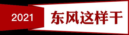 """《【杏耀手机版登录】定了!东风公司""""十四五""""这样开局,2021这样干!》"""