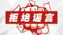 微信群传播涉疫情谣言造成不良影响 丹江口一男子被拘留