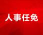 李乐成任湖北省副省长 程用文任武汉市副市长、代理市长