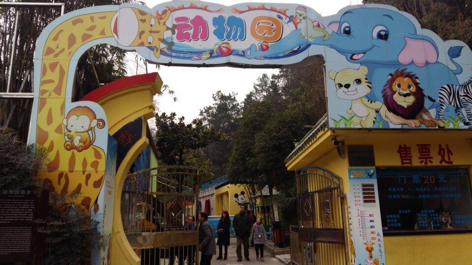 《【杏耀平台手机版登陆】妇女节将至 人民公园动物园对全市成年女性免票》