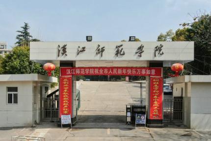 定了!汉江师范学院丹江口老校区今秋启用