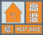 十堰发布高温橙色预警,今日局部最高温超39℃,这十类风险需防范