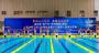 湖北省第十八届成人游泳公开赛举行 十堰取得多项冠军