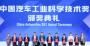 """东风商用车斩获""""中国汽车工业科学技术奖""""两项大奖"""