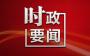 胡亚波黄剑雄与中信银行武汉分行党委书记、行长单国民一行座谈:深化政银合作 实现互惠共赢